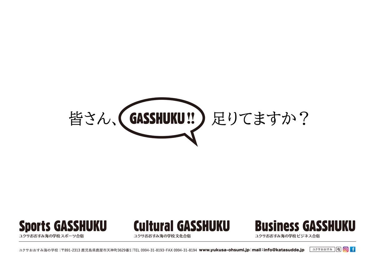 皆さん、GASSHUKU足りてますか